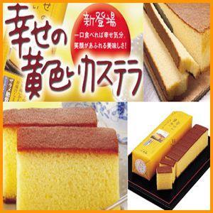 「長崎心泉堂」幸せの黄色いカステラ2本セット(0.6号)・送...