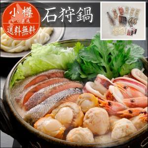 石狩鍋 [送料無料]|bishokuc