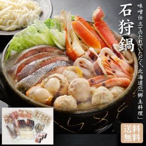 【お歳暮ギフト2017にも!】北海道 石狩鍋セット「送料無料]|bishokuc