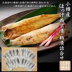 小樽産 ほっけ西京漬・粕漬詰合せ「送料無料]|bishokuc