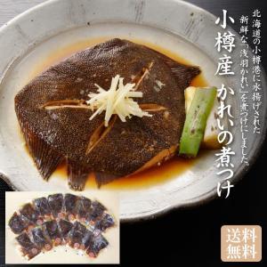 小樽産 浅羽かれいの煮つけ「送料無料]|bishokuc