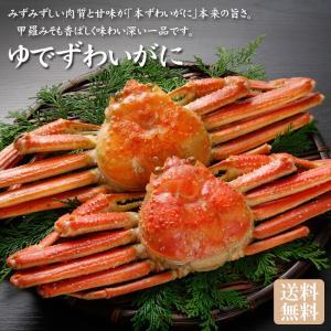 ゆでずわいがに姿 2尾セット(ズワイガニ・蟹)「送料無料]|bishokuc