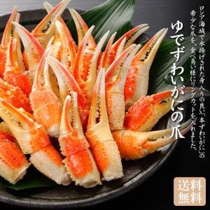 ゆでずわいがにの爪(リングカット)(ズワイガニ・蟹)「送料無料]|bishokuc