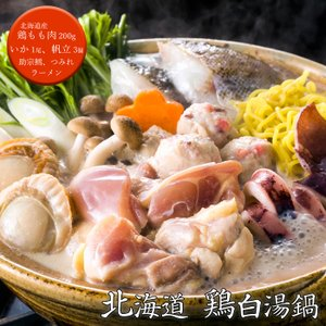 北海道 鶏白湯鍋セット「送料無料]