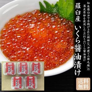 北海道 知床 羅臼産 いくら醤油漬け 70g×5「送料無料]|bishokuc