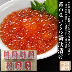 北海道 知床 羅臼産 いくら醤油漬け 70g×7「送料無料]|bishokuc