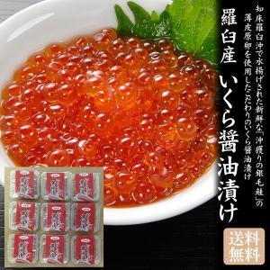北海道 知床 羅臼産 いくら醤油漬け 70g×9「送料無料]|bishokuc
