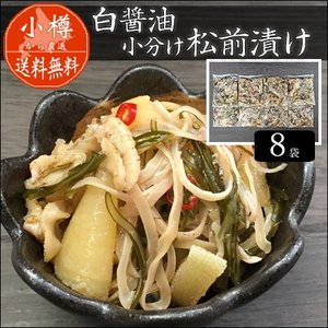 白醤油小分け松前漬け  [送料無料]|bishokuc