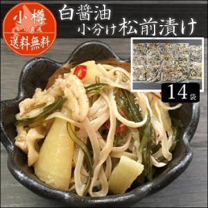 白醤油 松前漬け(小分けタイプ)[送料無料]|bishokuc