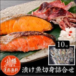 漬け魚切身詰合せ「送料無料]|bishokuc