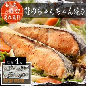 知床羅臼 鮭のちゃんちゃん焼き [送料無料]|bishokuc