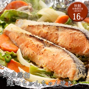 北海道 知床羅臼 鮭のちゃんちゃん焼き[送料無料]|bishokuc
