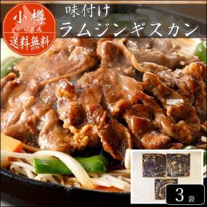 味付けラムジンギスカン(小分け)[送料無料]|bishokuc
