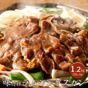 味付けラムジンギスカン(小分け) [送料無料]|bishokuc