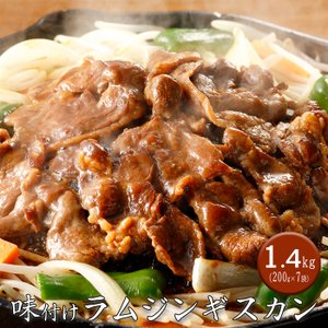 お歳暮 ギフトにも 味付けラムジンギスカン(小分け) [送料無料]|bishokuc