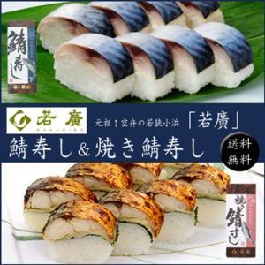 元祖!空弁の若狭小浜「若廣」 焼き鯖寿司&鯖寿司 [送料無料]|bishokuc