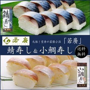 元祖!空弁の若狭小浜「若廣」 鯖寿司&小鯛寿司 [送料無料]|bishokuc