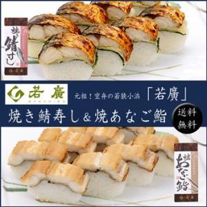 元祖!空弁の若狭小浜「若廣」 焼き鯖寿司&焼あなご寿司 [送料無料]|bishokuc