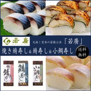 元祖!空弁の若狭小浜「若廣」 焼き鯖寿司&鯖寿司&小鯛寿司 [送料無料]|bishokuc