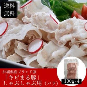 沖縄県産ブランド豚「キビまる豚」しゃぶしゃぶ用(バラ) [400g] [送料無料]|bishokuc