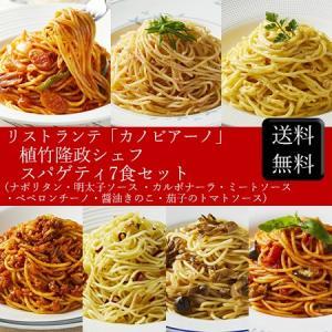リストランテ「カノビアーノ」植竹隆政シェフ スパゲティ7食セット [送料無料]|bishokuc