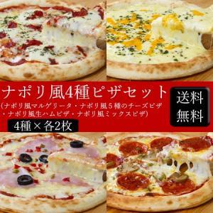 ナポリ風4種ピザセット [4種×各2枚] [送料無料]|bishokuc