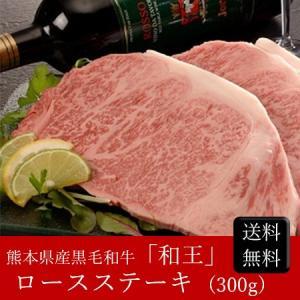 【お歳暮ギフト2018にも!】熊本県産黒毛和牛「和王」ロースステーキ [300g] [送料無料]|bishokuc