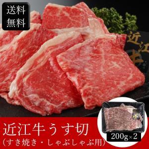 近江牛うす切(すき焼き・しゃぶしゃぶ用) [400g] [送料無料] bishokuc