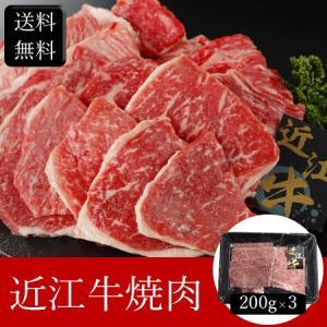 近江牛焼肉 [600g] [送料無料] bishokuc