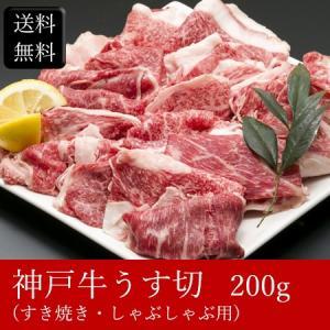 神戸牛うす切(すき焼き・しゃぶしゃぶ用) [200g] [送料無料]|bishokuc