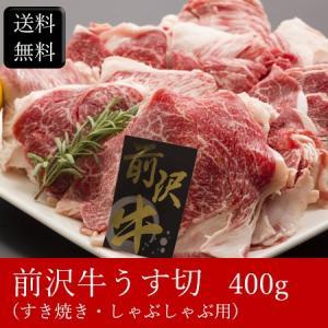 前沢牛うす切(すき焼き・しゃぶしゃぶ用) [400g] [送料無料]|bishokuc