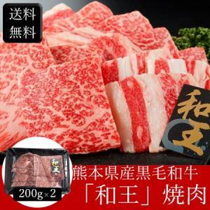 熊本県産黒毛和牛「和王」焼肉 [400g] [送料無料] bishokuc