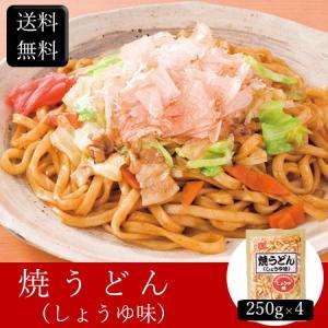 焼うどん(しょうゆ味) [250g×4] [送料無料]|bishokuc