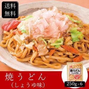 焼うどん(しょうゆ味) [250g×6] [送料無料]|bishokuc