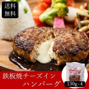 【お歳暮ギフト2018にも!】鉄板焼チーズインハンバーグ [130g×4] [送料無料]|bishokuc