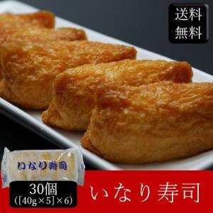 【お歳暮ギフト2018にも!】いなり寿司 [40g×30] [送料無料] bishokuc