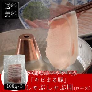 沖縄県産ブランド豚「キビまる豚」しゃぶしゃぶ用(ロース) [300g] [送料無料]|bishokuc
