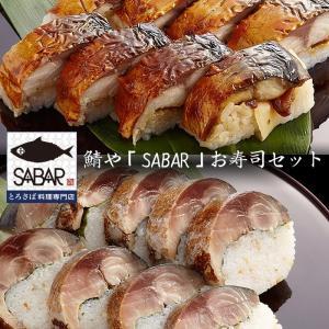 鯖や「SABAR」お寿司セット[送料無料] bishokuc