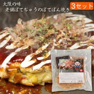 お歳暮 ギフトにも 大阪の味 老舗ぼてぢゅうのぼてぼん焼き B[送料無料] bishokuc