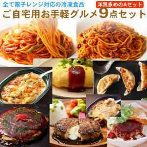 全て電子レンジ対応可能!ご自宅用お手軽グルメセットA(洋風メイン9種類・冷凍食品)[送料無料]|bishokuc