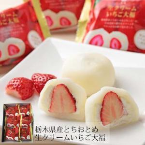 栃木県産とちおとめ生クリームいちご大福(冷凍)[送料無料]|bishokuc
