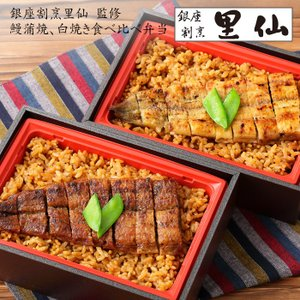 お歳暮 ギフトにも 「銀座割烹 里仙」監修 鰻蒲焼・白焼き食べ比べ弁当 送料無料 bishokuc