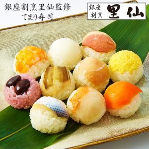 「銀座割烹 里仙」監修 てまり寿司 送料無料 bishokuc