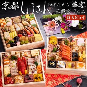 《早期ポイント8倍》おせち料理 おせち 2019 予約 「京都しょうざん」和洋おせち料理 華宴(8.5寸 三段重 和風&洋風)送料無料|bishokuc