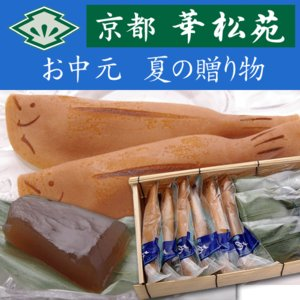 京都「華松苑」京の夏・若鮎と蓮根餅|bishokuc