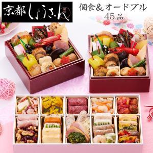 《早期ポイント8倍》おせち料理 おせち 2019 予約 「京都しょうざん」和の個食&オードブル(個食二段&洋風一段)送料込|bishokuc