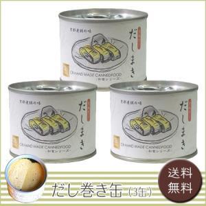 だし巻き缶 [送料無料]|bishokuc