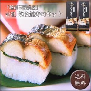 「越前三國湊屋」元祖焼き鯖寿司セット [送料無料]|bishokuc