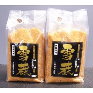 新潟県・特別栽培味噌「雪蔵」 1600g(800g×2)|bishokuc