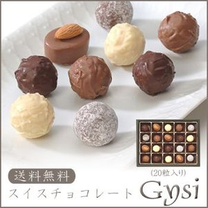 スイスチョコレート Gysi(20粒入り)・送料無料|bishokuc